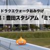 ドラクエおみやげ愛知県:豊田スタジアム「ミソカツ」