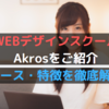 Webデザインスクール【Akros】のご紹介!コース、特徴、料金を徹底調査!!!