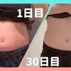 【30日チャレンジ_21〜30日目】毎日2分だけ!30日間腹筋をし続けたらどのくらい痩せるの?