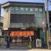 「やってこ!シンカイ」グランドオープン&CAMPFIRE最終日!