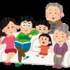 大家族について(良いのか悪いのか)