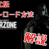 【PS4版/PC版ダウンロード方法】『CoDMW:WarZone』のダウンロード方法解説
