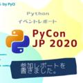 Python国内最大のイベント『PyCon JP 2020』参加レポート
