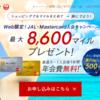 【JGC修行にオススメ!】モッピーでJALカード[Master]が8,000ポイント(8,000円分)!CLUB-Aカードなら最大7,600マイルプレゼントも!