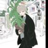 【感想】妄言ってタイトルに書いてあるでしょ? 「月下美人を待つ庭で 猫丸先輩の妄言」倉知淳