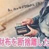 お財布を持たない選択をすれば身軽かつお金の管理も楽になる