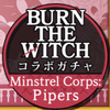 BTWガチャ-Minstrel Corps-Pipersは引きなのか?