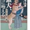経塚 丸雄(著)『猛犬、月に咆える わんわん武士道』(双葉文庫) 読了