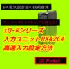 【中級編】PLC(シーケンサ)三菱電機製iQ-Rシリーズ 入力ユニットRX42C4による高速入力設定方法
