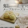 11/23(土) 鬼怒川温泉でみつけた メープルチーズケーキだよ
