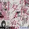深夜のダメ恋図鑑1巻【尾崎衣良】ネタバレ・あらすじ・感想