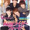 【CAST-PRIX ZERO (キャスプリ)まとめ】◆吉沢亮◆雑誌◆内容