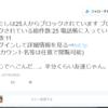 【セキュリティ】Twitterでスパムのアプリ連携を踏んでしまった時の対処法