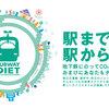 九州・福岡(1日目)①