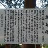 🧞八幡神社@湯沢市🧞