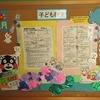 学校の掲示物①昇降口 放課後子ども教室と部活動の紹介