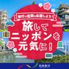 GOTOで更に安く!新幹線移動の国内旅行はここで予約がオススメ◎