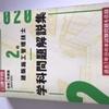 資格を取る②〜2級建築施工管理技術検定(学科のみ)〜