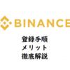 【日本語対応】BINANCE(バイナンス)に登録しよう!【操作性◎、神アプリ】