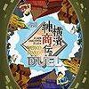「横濱紳商伝デュエル」ファーストレビュー〈ボードゲーム〉:文明開化真っ盛りの横濱が舞台!2人の商人についての小さな物語をデュエる。