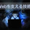 【技術書まとめ11】Webを支える技術 〜毎週アウトプットチャレンジ〜