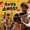 【感想】コメディゾンビ映画「カメラを止めるな!」は映画が大好きな人におすすめ!