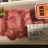 【帯広グルメ】年末年始は佐々木畜産のお肉でおうち焼肉パーティー♪