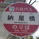 行くぜ、バス停。