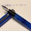 2年目のペリカン M805 ヴァイブラントブルー