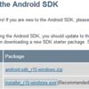 Android開発環境構築(2)