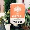 【愛知県:名古屋市中村区】ウイナス 心の洗濯