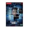 映画レビュー『search/サーチ』|ネットを駆使し行方不明になった娘を探す父。そこから浮かび上がる真実とは。