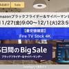 【最安値確認】Fire TV Stick 4K【Amazonブラックフライデー&サイバーマンデー】