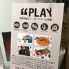 """銀座伊東屋で「""""PLAY 世界の脳トレ・ボードゲーム特集」開催中"""