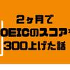 【700点取りたい人へ】ズボラな私が、TOEICのスコアを2ヶ月で300点近くあげた話【おすすめ参考書】