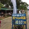 憲法と沖縄 実践学習旅行(東京労働学校三多摩教室)