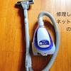 修理どうする?ネットショップで買った家電の場合。
