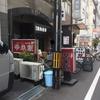 堺筋本町 辛来飯
