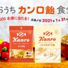 カンロ おうちカンロ飴食堂キャンペーン 1/31〆
