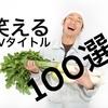 【爆笑】一度みたら忘れない!?笑えるAVタイトル100個選んでみた!!