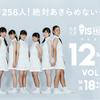 レポ日記「AIS定期公演 vol.22 〜目指せ256人!絶対あきらめない千秋楽〜(2017/12/9)」