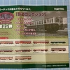 ■塗装変更■鉄道コレクション 第22弾 加悦鉄道 キハ08 その2