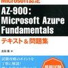 Azureの様々なソリューション
