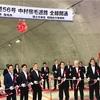 中村宿毛道路全線開通記念式典に参加