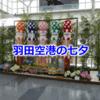 羽田空港観察記 ~July 2019 (七夕)~