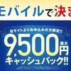 【2020.1】UQモバイルで最大9500円のキャッシュバック!