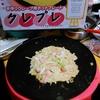 【今日の食卓】【追記あり】クレープ用ホットブレート『クレプレ』で初のお好み焼き~山芋を入れたのが大受け