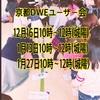 京都DWEユーザー会2018年12月 メンバー随時募集中