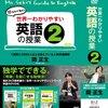 世界一わかりやすい英語の授業<Vol.2> - 世界一わかりやすいわかりやすい英単語の授業
