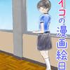 【アイコの漫画絵日記03】小中学校編 言葉が通じない
